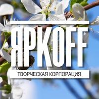 """Логотип """"ЯРКОFF"""" творческая корпорация"""