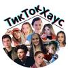 ТИКТОК Хаус