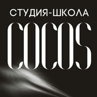 Логотип Студия школа «COCOS»