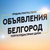 Объявления   Белгород   Короча   Старый Оскол