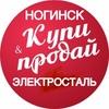 Барахолка Электросталь Ногинск