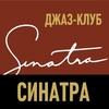 джаз-клуб Синатра Томск