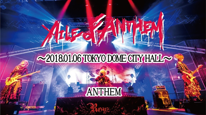 【LIVE】ANTHEMRoyz WINTER ONEMAN TOUR『AILE OF ANTHEM』~2018.01.06 TOKYO DOME CITY HALL~【期間限定】