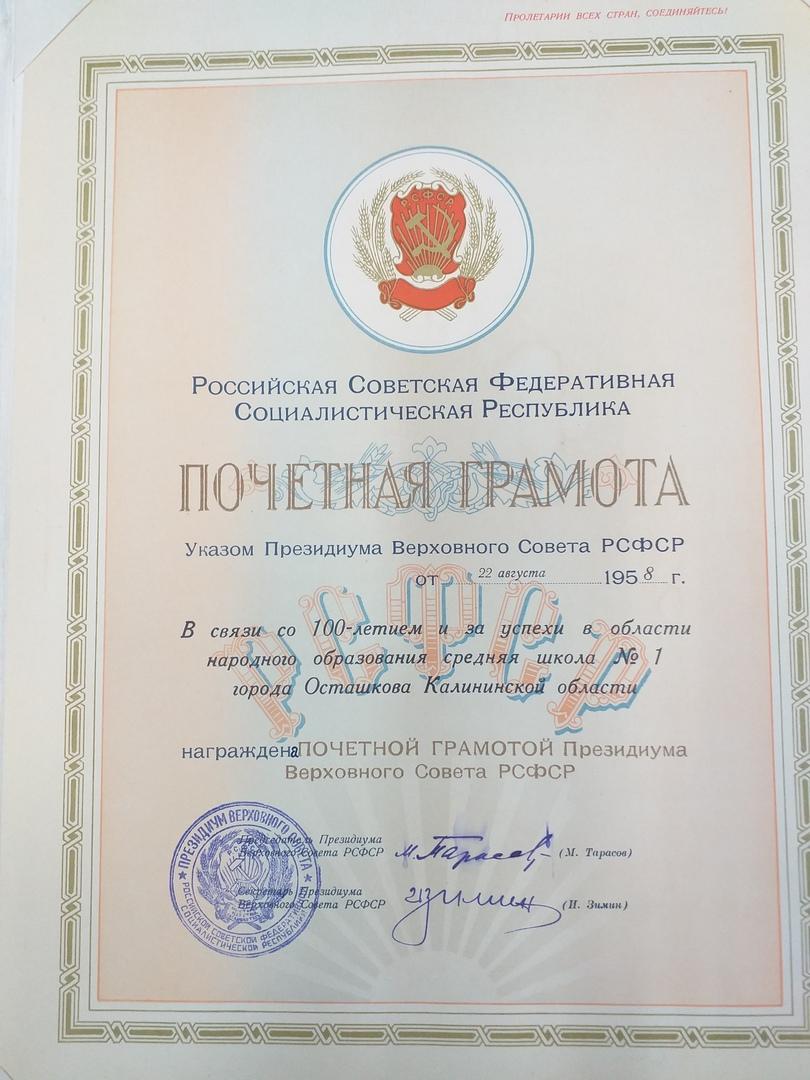Почётная грамота Президиума Верховного Совета РСФСР к 100-летию средней школы №1, датированная 22 августа 1958 г.