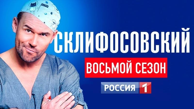 Склифосовский 8 сезон 1 серия Драма 2020 Россия 1 Дата выхода и анонс