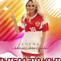 Елена Максимова фото