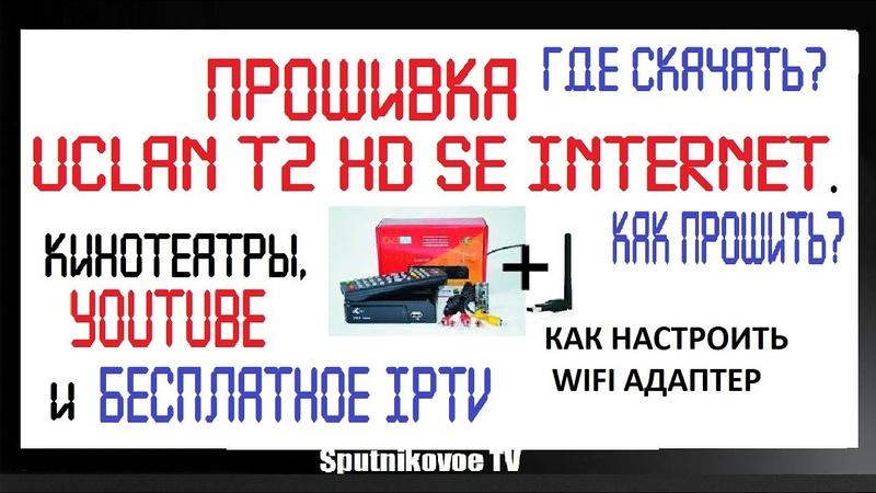 ПРОШИВКА UCLAN T2 HD SE internet. ГДЕ СКАЧАТЬ КАК ПРОШИТЬ КИНОТЕАТРЫ, YOUTUBE И БЕСПЛАТНОЕ IPTV