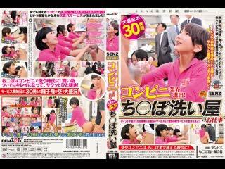 Ayashiro Yurina Minato Riku Oosaki Mika Takanashi Ayumi SDDE-349 Хентай Аниме Hentai Anime Big Tits Milf Drama Японское порно