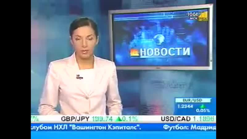 Новости (РБК, 01.09.2005) Выпуск в 10_00