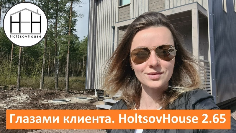 HoltsovHouse глазами клиента. Ирина, дом модели 2.65.