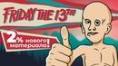 Обзор на Пятница 13-е 1980 ПЕРЕЗАЛИВ Friday the 13th 1980