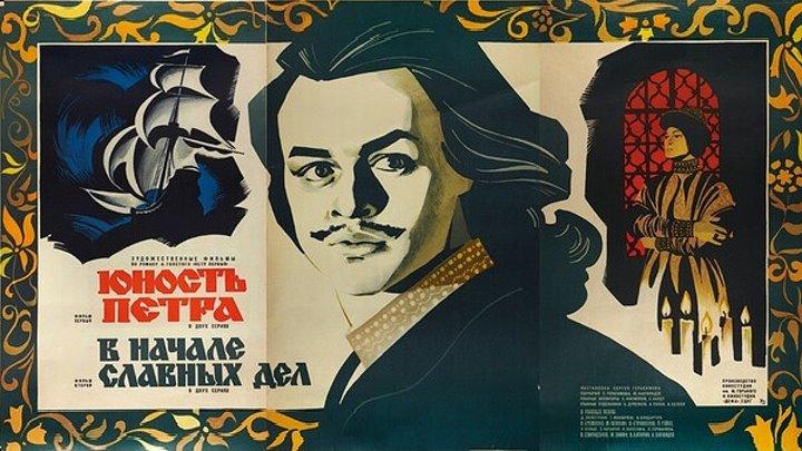 Юность Перта 1980 год В начале славных дел 1980 год
