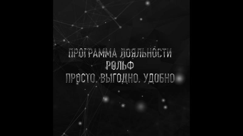Оплата баллами Программы Лояльности РОЛЬФ