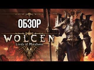 Как в старые добрые времена! Wolcen Lords of Mayhem. Обзор