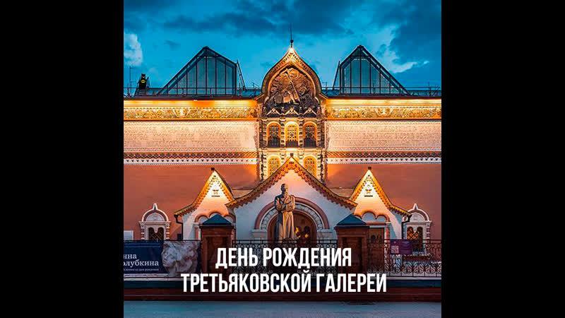 День рождения Третьяковской галереи