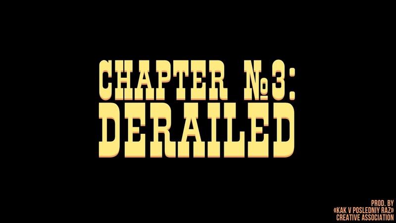 Chapter №3 Derailed Глава №3 Сделка