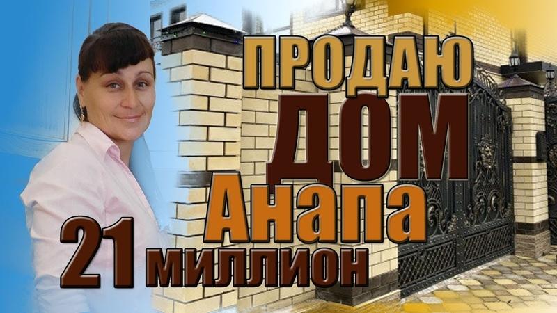 ПРОДАЁТСЯ ДОМ за 21 МИЛЛИОН в АНАПЕ