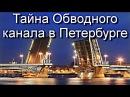 Земля Территория загадок Тайна Обводного канала в Петербурге Мост самоубийц