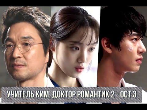 ОСТ 3 к дораме Учитель Ким, доктор романтик 2 (рус сабrus sub)
