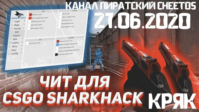 ☄️CSGO КРЯК ПРИВАТНОГО ЧИТА SHARK-HACK🐼WH, ESP, BHOP, AIM LEGIT SKIN🍨 100 БЕЗ БАНА! [27.06.20]