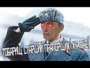 Документальный фильм: Генерайл майор-ефрейтор Масложабенко устраивает дебош в части №444