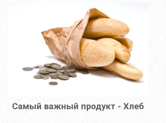 Дорог хлеб коли денег нет картинки