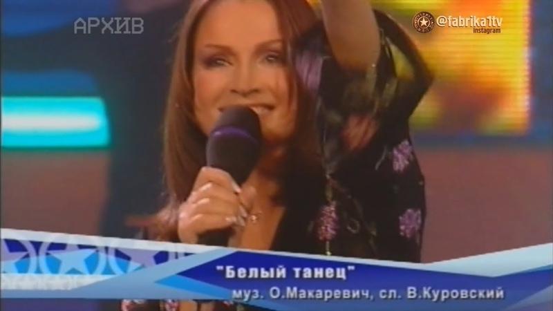 София Ротару и Фабрика 3 Белый танец