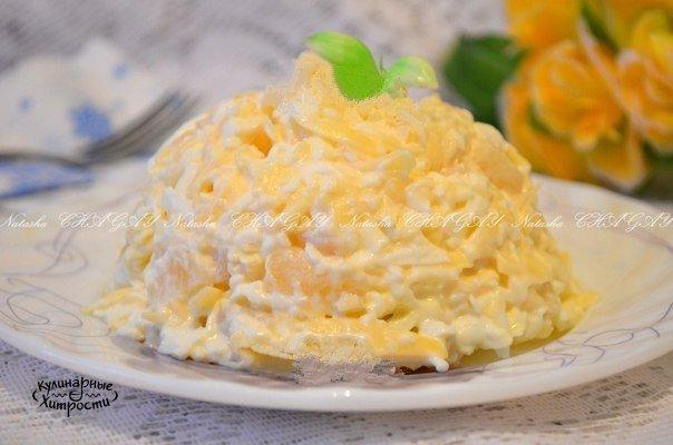 САЛАТ С АНАНАСАМИ И СЫРОМ Ингредиенты:4 кольца консервированного ананаса; 100 г твердого сыра; 2 вареных яйца; 3 зубчика чеснока; майонез или сметана - для заправки; соль - по вкусу.