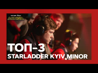 Плей-офф и итоги турнира | GAMBIT VLOG StarLadder ImbaTV Minor #3