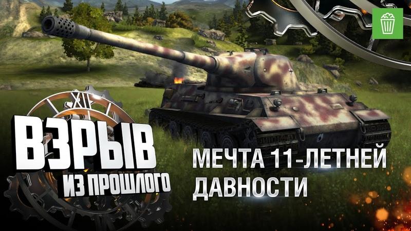 Мечта 11 летней давности Взрыв из прошлого №51 От Evilborsh и Cruzzzzzo World of Tanks