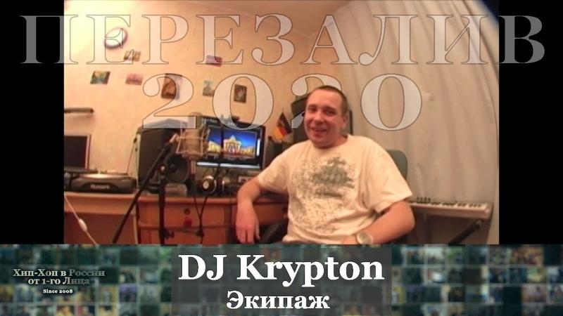 Серия 023 DJ Krypton (Экипаж) • Хип Хоп В России от 1-го Лица