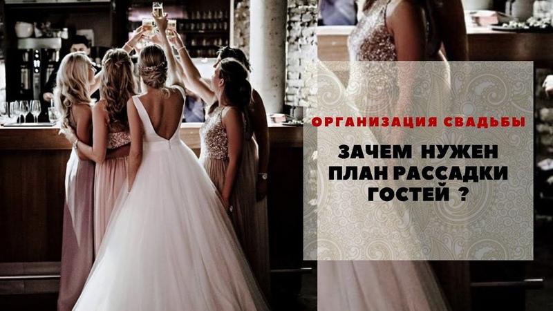 Зачем нужен план рассадки гостей на свадьбе Любовь Каширина Свадебный блог Организация свадьбы
