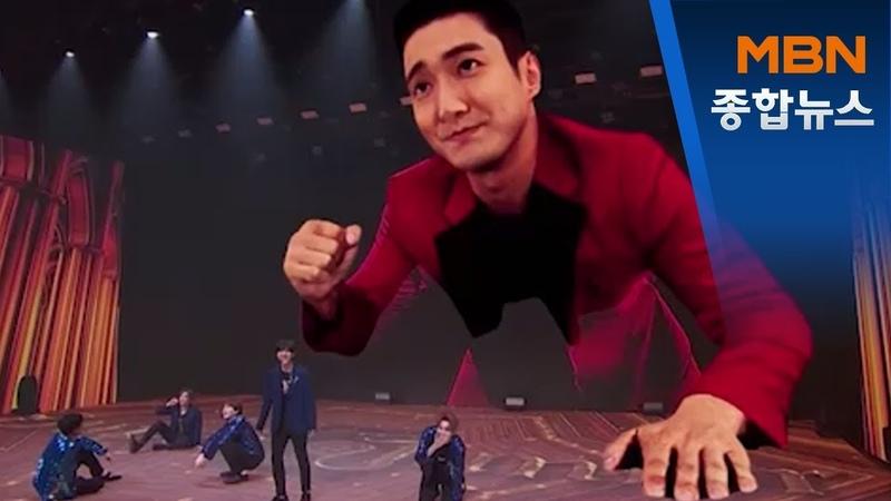 전 세계 매료시킨 온라인 3D 공연…슈퍼주니어 12m로 변신 MBN 종합뉴스