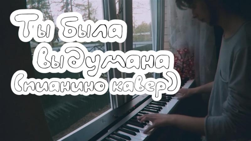 Белинда - Ты была выдумана, кавер на пианино (piano cover)