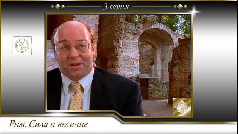 Рим Сила и величие часть 3 Падение империи Discovery