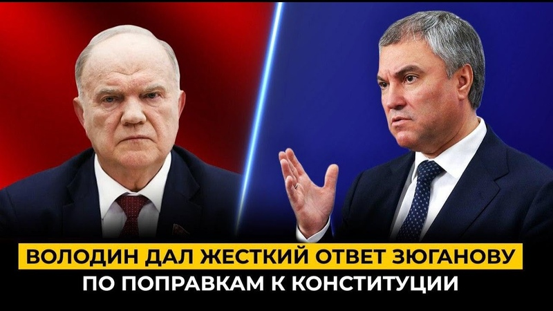Вячеслав Володин жёстко ответил по поводу Зюганова, КПРФ их отношения с олигархией и к голосованию по Конституции 19.06.2020