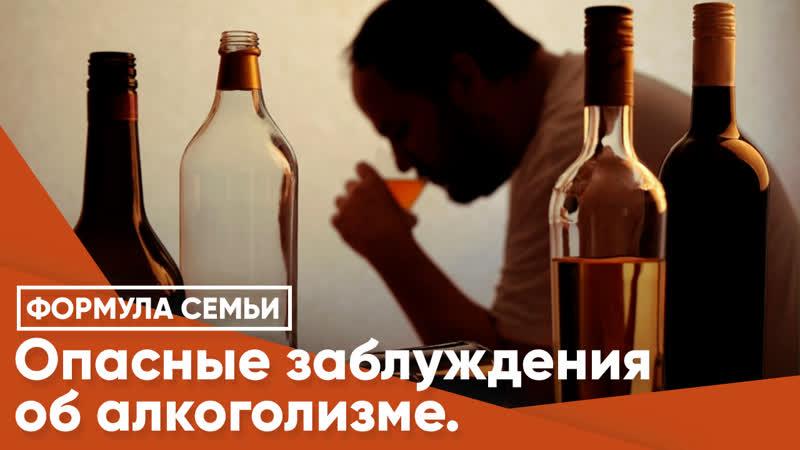 Опасные заблуждения об алкоголизме