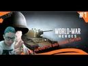 World War Heroes 1 - Да начнётся великая битва!