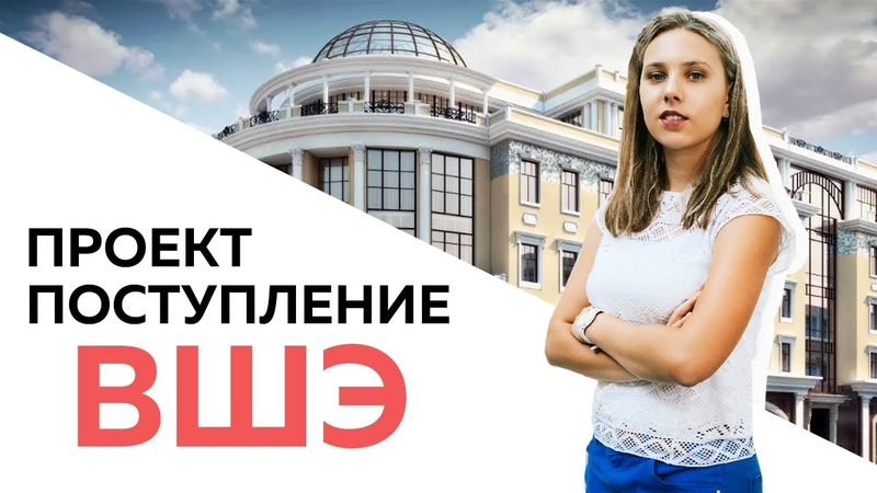 Высшая Школа Экономики Проект Поступление
