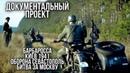 ДОКУМЕНТАЛЬНЫЙ ФИЛЬМ О СОБЫТИЯХ ВОВ Великая война 1 часть, РУССКИЕ ФИЛЬМЫ, ВОЕННОЕ КИНО