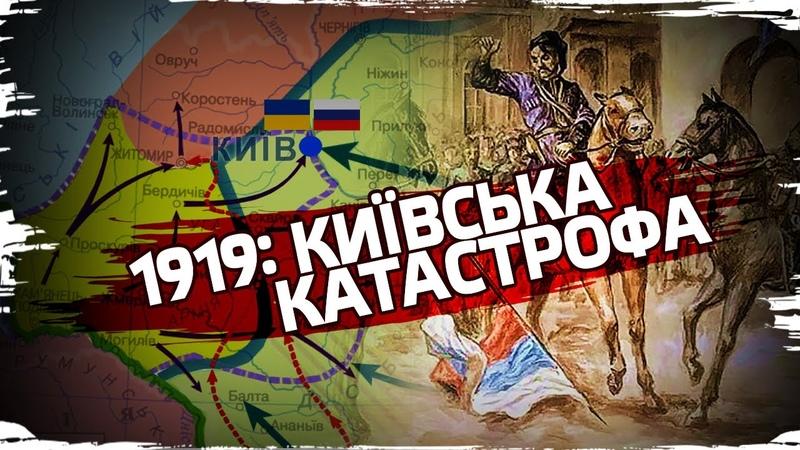 Київська катастрофа як українці здобули та втратили столицю 10 запитань історику
