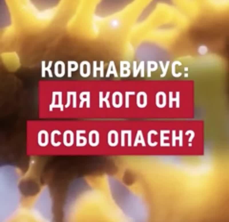 Коронавирус, для кого он опасен?