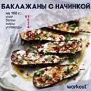 Баклажаны с сырно-творожной начинкой