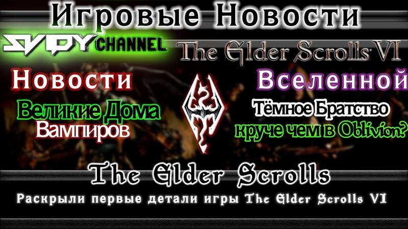 The Elder Scrolls 6 Новости 2020 Раскрыли первые детали игры The Elder Scrolls VI