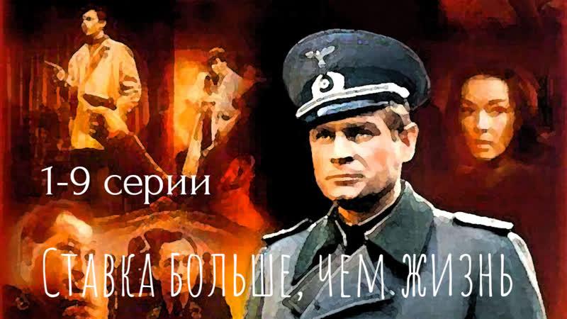 Ставка больше чем жизнь 1 9 серии из 18 драма военный Польша 1967 1968