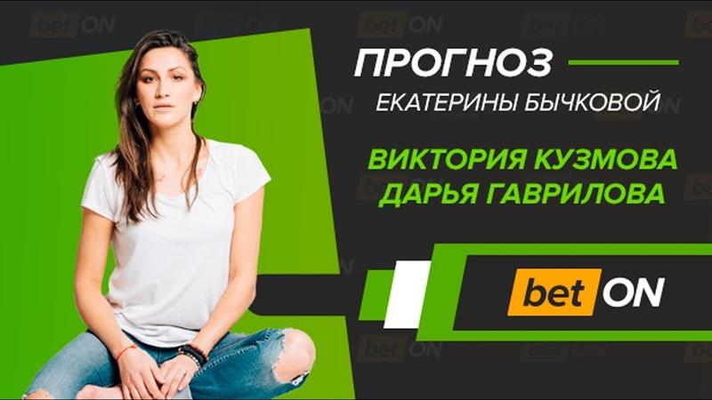 Прогноз на теннис В. Кузмова - Д. Гаврилова 21 марта | Екатерина Бычкова