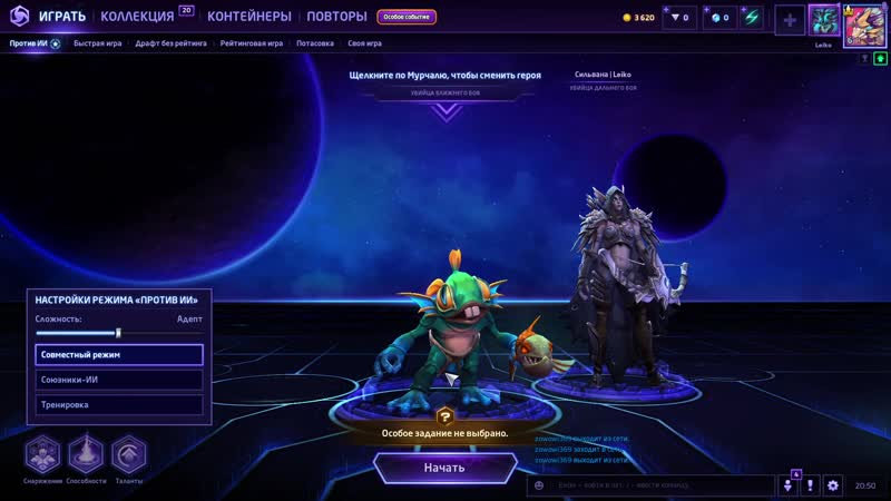 Heroes of the Storm 2020-04-06 20-50-06