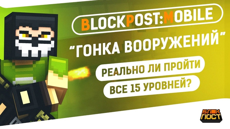 BLOCKPOSTMobile - ГОНКА ВООРУЖЕНИЙ I 1 ВЫПУСК - SHEID SHOW