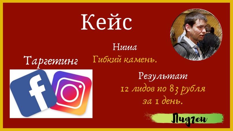 12 лидов по 83 рубля за 1 день в нише гибкий камень., изображение №1