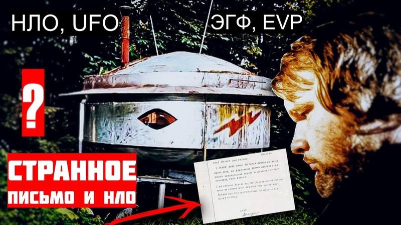 Пришельцы забрали его после этого письма Загадочное исчезновение Грейнджера Тейлора НЛО UFO ЭГФ